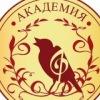 """Конкурс-Фестиваль в Петербурге """"АКАДЕМИЯ"""""""