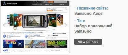 Приложения на телефон самсунг на русском языке