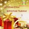 Детская ЕЛКА-Взрослая ПЬЯНКА в DANCE - COOL!!! ;)