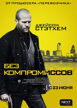 Без компромиссов  Blitz (2011) BDRip 720p