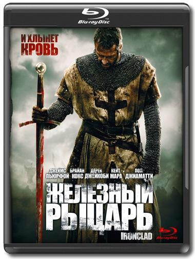 Железный рыцарь / Ironclad (Джонатан Инглиш / Jonathan English) [2011, Боевик, приключения, HDRip] Dub