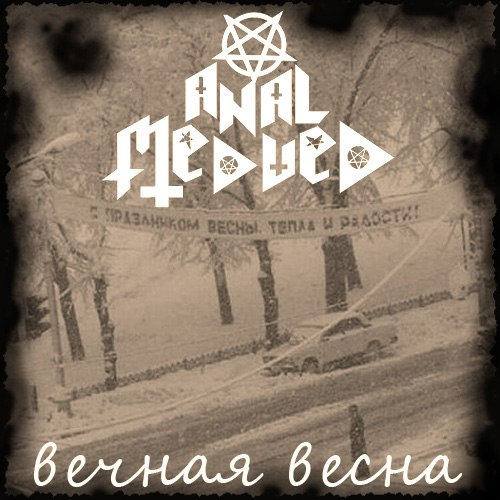 Anal Medved - Вечная весна [EP] (2012)
