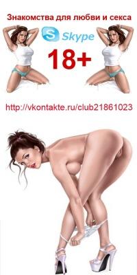 Знакомства скайп общение секса фото 162-192