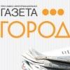 ГОРОД Рекламно-информационная газета Костомукши