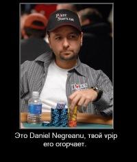 Daniel Negreanu, 24 июня , Орел, id129805240