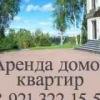 Аренда сдам квартиру Ломоносов Петергоф Стрельна