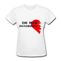Футболка Она моя половинка-парная футболка, футболка для влюблённых.