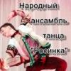 """Народный ансамбль танца """"Росинка"""""""