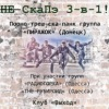 Н̶Е̶ СкаПэ 3-в-1! Пиражок, Радиогорка и Тhe Рубироид!