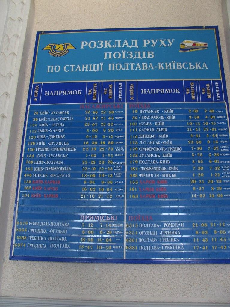 расписание поездов кременчуг знаменка почту