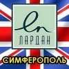 ENGLISH LANGUAGE feat. LARDAN-SIMFEROPOL