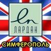 ENGLISH LANGUAGE feat. LARDAN-SIMFEROPOL