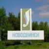 типичный Новодвинск