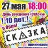 27 мая! Отмечаем День Рождения группы СКАзка в ПинтХаусе!