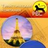 Турфирма РВС | Приём СПб | Экскурсии | Круизы