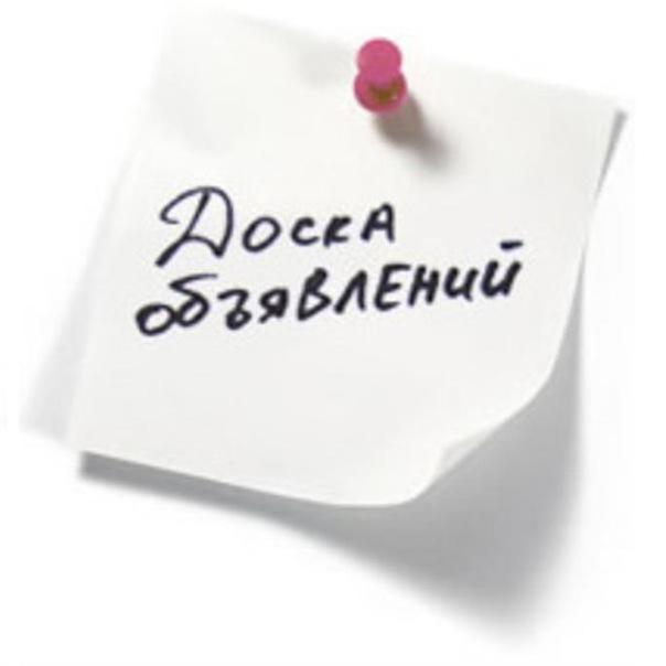 2d0ad64b54db может вывесить своё объявление, а все посетители сайта — прочитать его.  Электронная доска объявлений, как правило, поделена на несколько  тематических ...