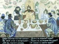 Царь Салтан, 14 сентября , Казань, id145878783