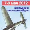 Экспедиция памяти Алсибурал 7-9 мая!