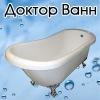 Акриловый вкладыш, реставрация ванны, наливная в