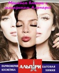 Альпари косметика каталог