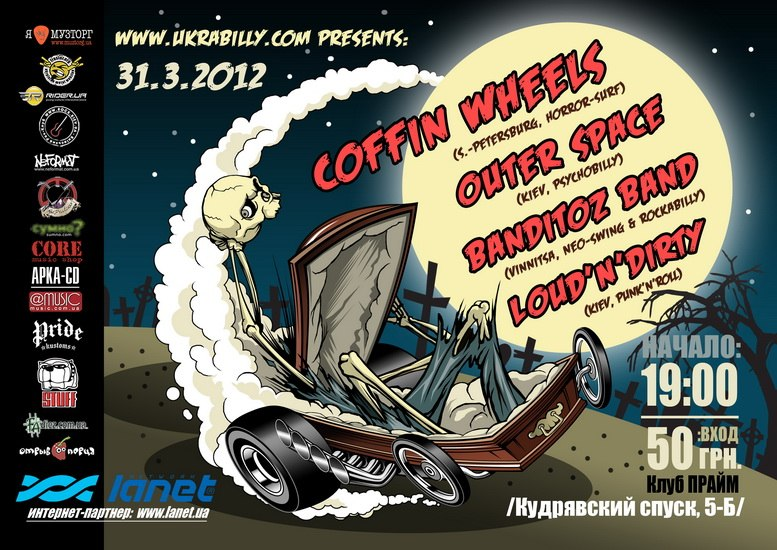 31.03 Coffin Wheels - first time in Kiev!