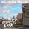 Встреча в Иваново!!