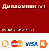 Дипломник net помощь в написании диплома без п ВКонтакте Дипломник net помощь в написании диплома без п