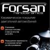 Нанокерамика FORSAN для автомобиля | Forsan.pro