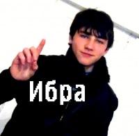 Ибрагим Ахтаев, 5 октября 1994, Москва, id136369343