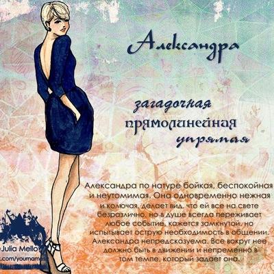 Александра Залож, 31 марта 1990, Курган, id47853326