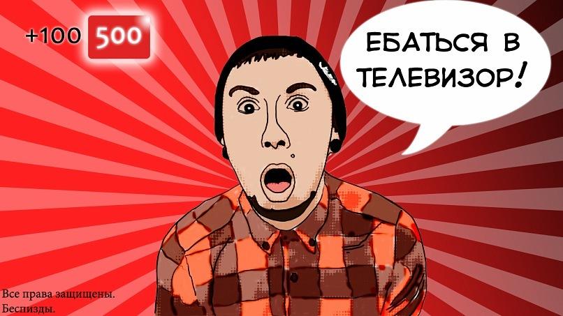 ebatsya-v-televizor