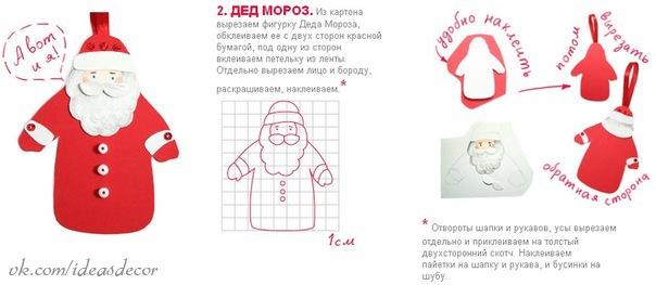 Как из бумаги сделать голову деда мороза