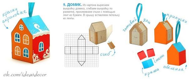 Как из бумаги сделать маленький домик из 948