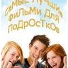 Прикольные фильмы для подростков