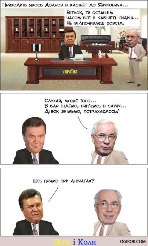 Український комікс про Януковича і Азарова