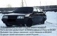 Vaz Car, 16 мая , Красноуфимск, id168105710