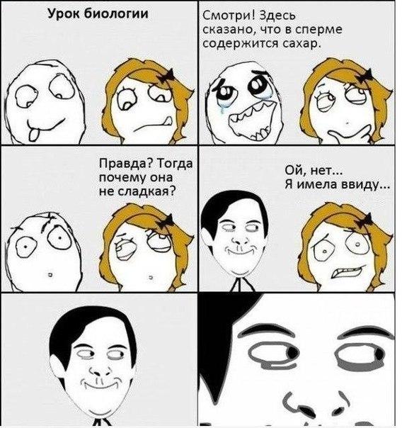 Самые смешные комиксы и мемы рунета