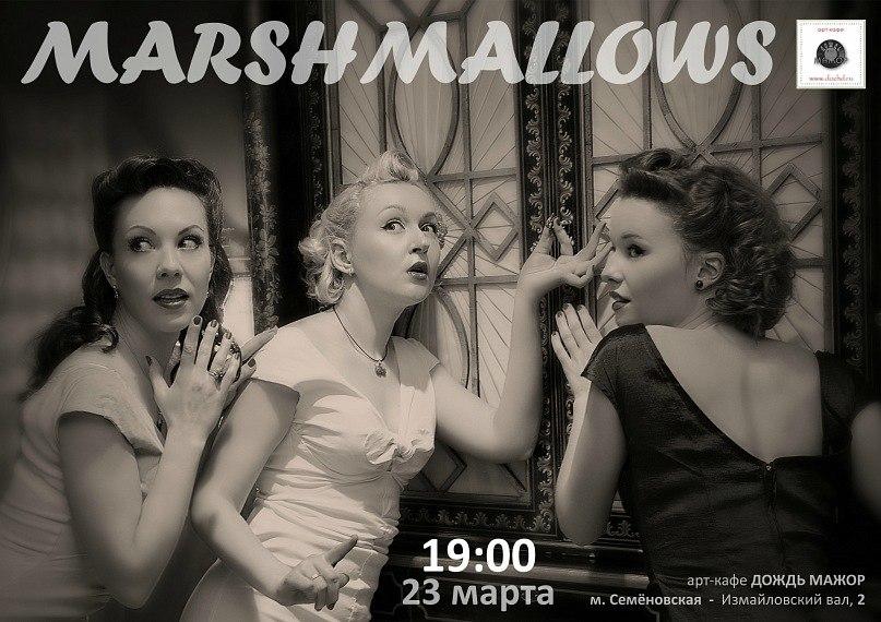 23.03 MARSHMALLOWS в Арт кафе Дождь-Мажор!!!