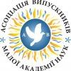 Аcоціація випускників Малої академії наук