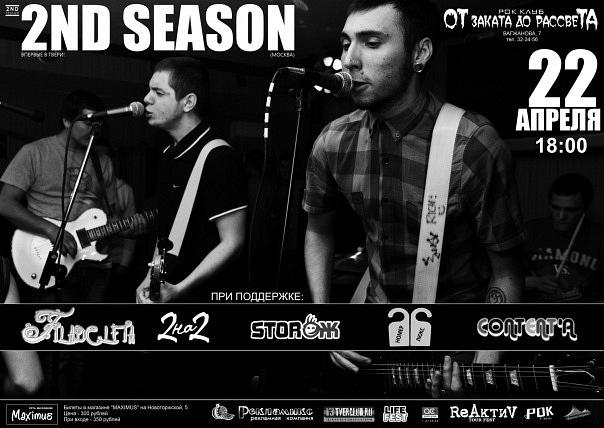Группа Season | Москва