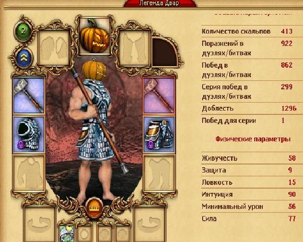 Легенда Двар | Санкт-Петербург