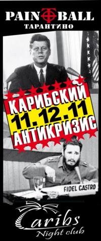 11.12.11. Пейнтбольный клуб Тарантино Клубная игра
