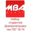 МВА-центр. Днепропетровск. Бизнес образование.