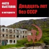 Фотовыставка «20 лет без СССР»