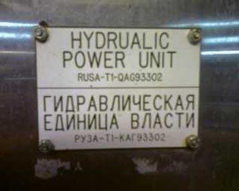 Картинки по запросу гидравлическая единица  власти