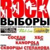 ► ROCK-выборы: KANOPOLA • СОСЕДИ • ХБС   13.04   Irris