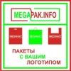 Пакеты с логотипом на заказ - Тула, Москва.