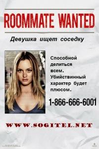 Девушка ищет жилье красноярск частные объявления подать объявление в бегущую строку на тв в екатеринбурге