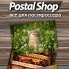 POSTAL-SHOP.RU - открытки для посткроссинга