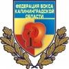 Федерация бокса Калининградской области